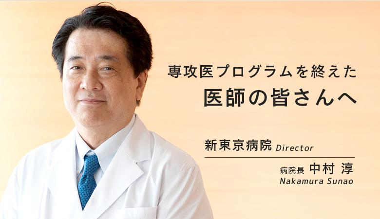 専攻医プログラムを終えた医師の皆さんへ